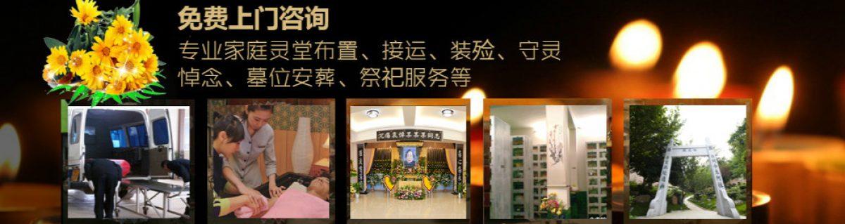 上海白事咨询热线